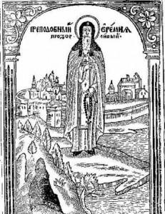 св.Иеремия_Прозорливый_(Киево-Печерский)